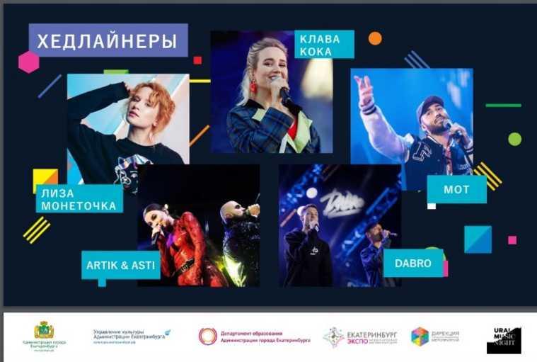В Екатеринбурге пройдет звездный общегородской выпускной. Скриншот