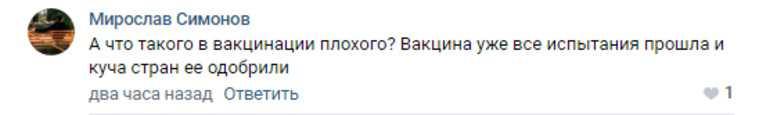 В соцсетях возмутились обязательной вакцинацией от COVID в Якутии. «Может, правда чипируют?»
