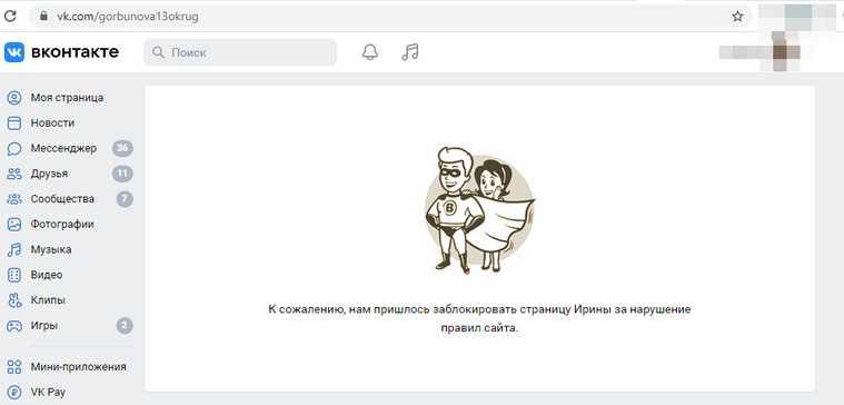 «ВКонтакте» заблокировала скандального пермского депутата. Скрин